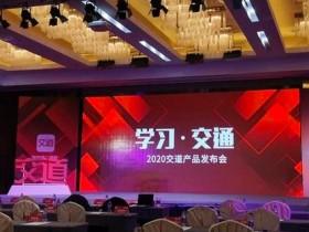 2020交道APP发布会在京举行 学习交通点亮交通运输行业未来
