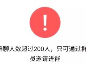 微信放开5000人好友 扫码进群100人限制 赞赏后可自动回复