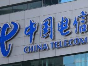 中国电信2019年净利润205亿元 在用5G基站超过6万站