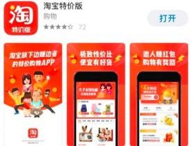 淘宝特价版App将正式发布 专攻C2M定制货品