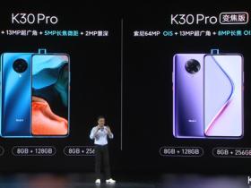 红米K30 Pro标准版与变焦版有什么区别?