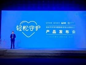 """互联网保险井喷 轻松筹""""真两全""""重疾险云发布"""