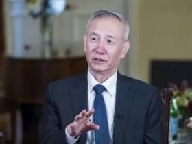 刘鹤执笔研究报告:两次全球大危机的比较(全文)