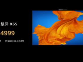 华为智能电视 智慧屏X65正式发布 售价24999元