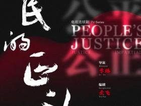 人民的正义是《人民的名义》第二部吗?