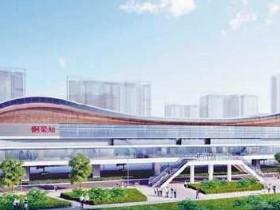 璧铜线铜梁站开建!重庆主城都市区首条市域快线
