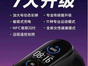 小米手环5即将上市 7大升级/售价预计169元