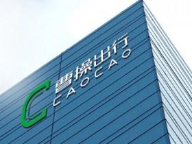 曹操出行广州公司注册资本新增至5.3亿元