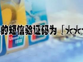 CCTV焦点访谈报道短信盗窃:什么都没做,钱就被盗了