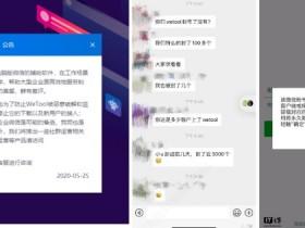 WeTool被封 私域流量还能怎么玩?