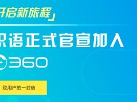 360收购协同通讯平台织语CCwork