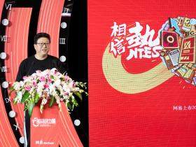 丁磊谈企业文化:热爱、用户、创新引领网易走得更远