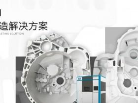 3D打印企业三帝科技完成千万元B轮融资
