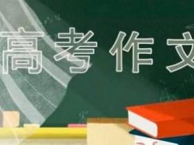 2020年7月高考语文作文试题汇总