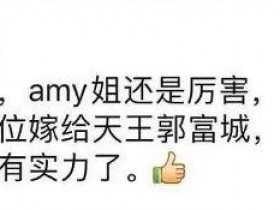 amy姐是谁个人资料?王思聪朋友圈amy姐个人信息