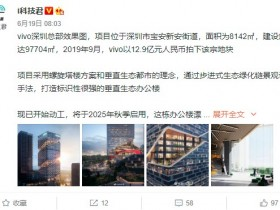 在中国最牛的街道上 vivo新总部与腾讯做邻居