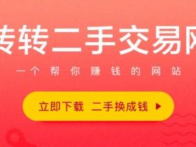 转转C2B业务日收货量已近万单 抢占手机回收市场第一