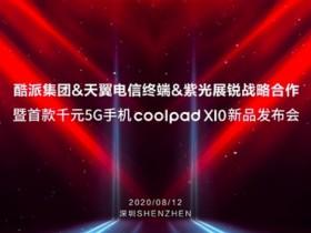 酷派x10什么时候发布上市?酷派x10紫光展锐性能如何