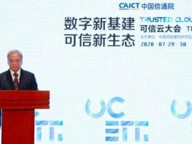"""建设数字智慧城市 政务云乘上""""新基建""""的东风"""