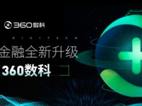 360金融宣布品牌升级 启用360数科为新品牌