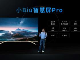 新品苏宁小Biu智慧屏Pro将再一次改变电视