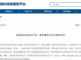 民政部公布10个涉嫌非法社会组织名单:中国党史研究会等在列