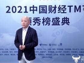 """2020年TMT财经""""领秀榜""""盛典开幕 运营商财经网主办"""
