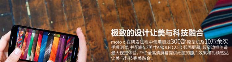 MOTO X售3299元 骁龙801+1300万相机